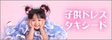 子供ドレス / タキシード